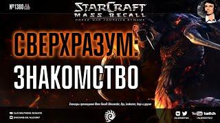 Прохождение кампании StarCraft | Эпизод 2, Зерги - Кампания Mass Recall на Эксперте Ep. 5