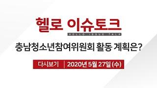 [헬로 이슈토크] 충남청소년참여위원회 활동 계획은
