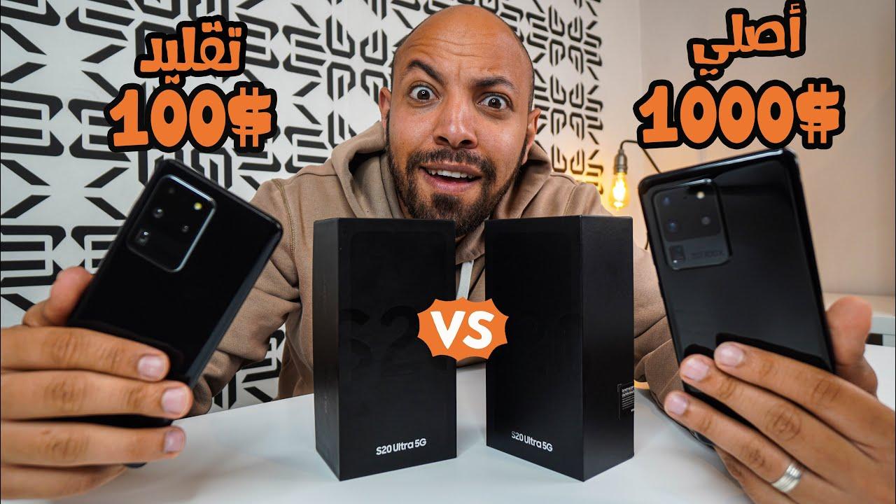 Samsung S20 Ultra مقارنة بين تليفون أصلي ضد التقليد