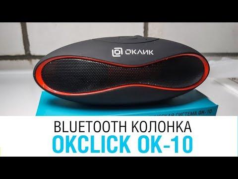 Bluetooth колонка из Ленты OKLICK OK-10