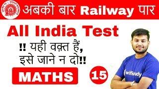 11:00 AM - Group D Crash Course   Maths by Sahil Sir   Day #15   All India Test