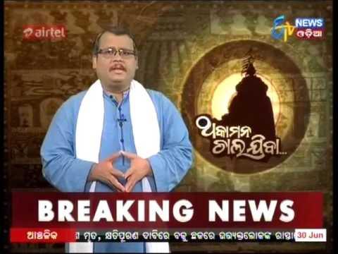 Thakamana ChalaJiba(30/07/17) - Etv News Odia