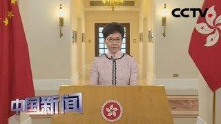 [中国新闻] 香港特区行政长官林郑月娥发表2019年施政报告 | CCTV中文国际