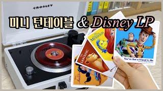 크로슬리 미니 턴테이블&디즈니 LP 디즈니 노래…