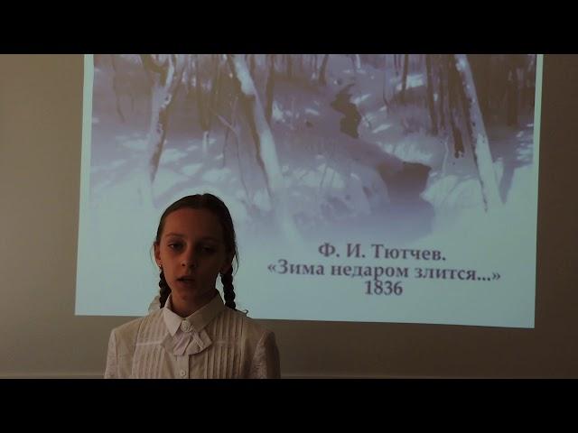 Изображение предпросмотра прочтения – ЕкатеринаАлексанцева читает произведение «Весна (Зима не даром злится…)» Ф.И.Тютчева