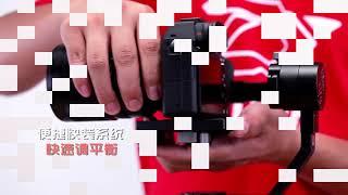 ZHIYUN智雲CRANE V2.0雲鶴3軸電子穩定器介紹