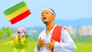 Habtamu Alemayehu - Chilo Yenore | ችሎ የኖረ - New Ethiopian Music 2018 (Official Video)