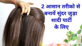 2 आसान तरीको से बनाये सुंदर पार्टी हेयर स्टाइल |French Bun Hairstyle Tricks|French Roll #जूड़ा #हिंदी