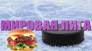 Мировая Лига. Чем кормят хоккеистов?!