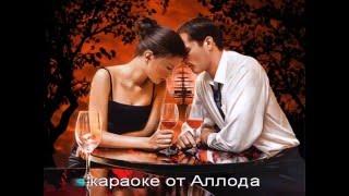 """Караоке """"Напрасные слова"""" (романс)"""