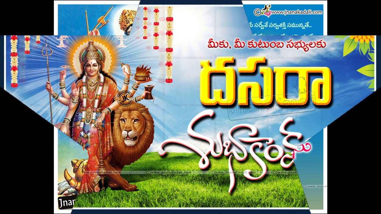 Dasara wishes in telugu wall papers sms in telugu whatsaap dasara wishes in telugu wall papers sms in telugu whatsaap greetings video m4hsunfo