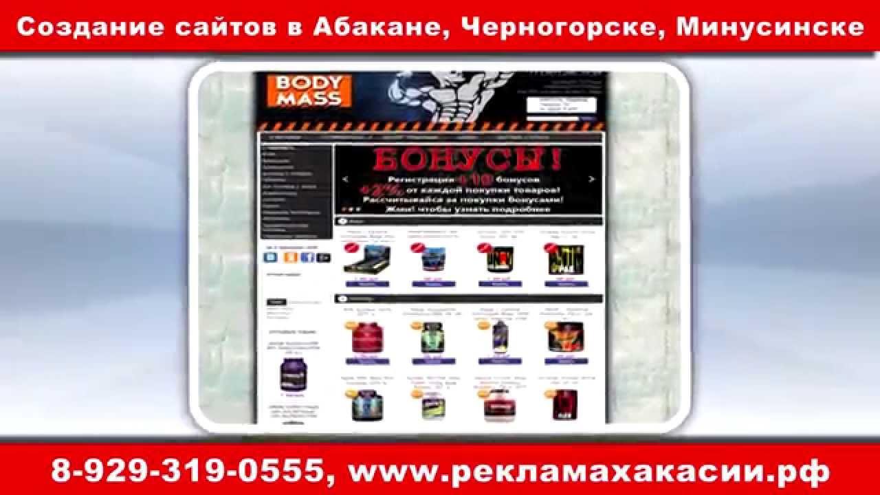 Создание сайтов в минусинске группа компаний сфера официальный сайт