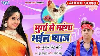 प्याज महंगाई पर सुपरहिट गीत | मुर्गा से महंगा भईल प्याज | Kunal Singh Saheb