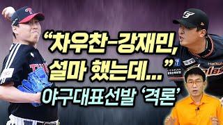 논란의 차우찬-강재민 희비 왜/황재균 vs 최정/오지환 박해민 이의리 발탁배경