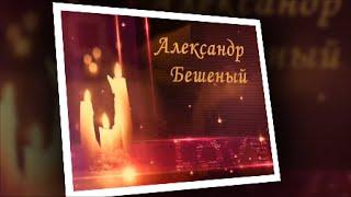 Александр Бешеный -