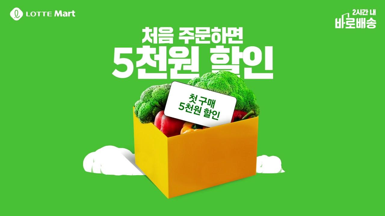 [롯데마트] 주문하면 2시간 내 배송!