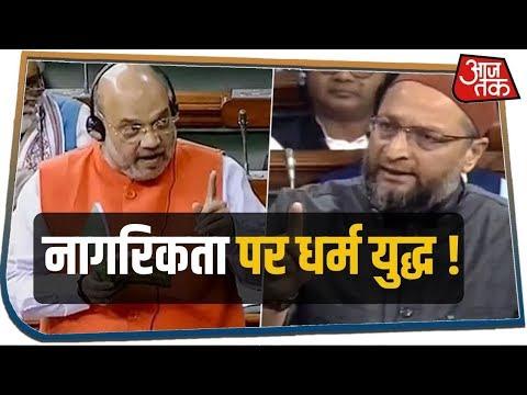 बंटवारे की नाइंसाफी मिटाएगा नागरिकता बिल ? देखिए Dangal With Rohit Sardana