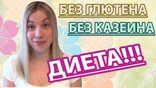ДИЕТА ДОМАНА/ Аллергия и МЕНЮ/ КАК СОХРАНИТЬ ГВ!!! в конце НЕУДАЧНЫЕ ДУБЛИ:)