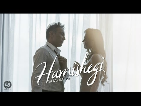 Shadmehr - Hamishegi OFFICIAL VIDEO HD