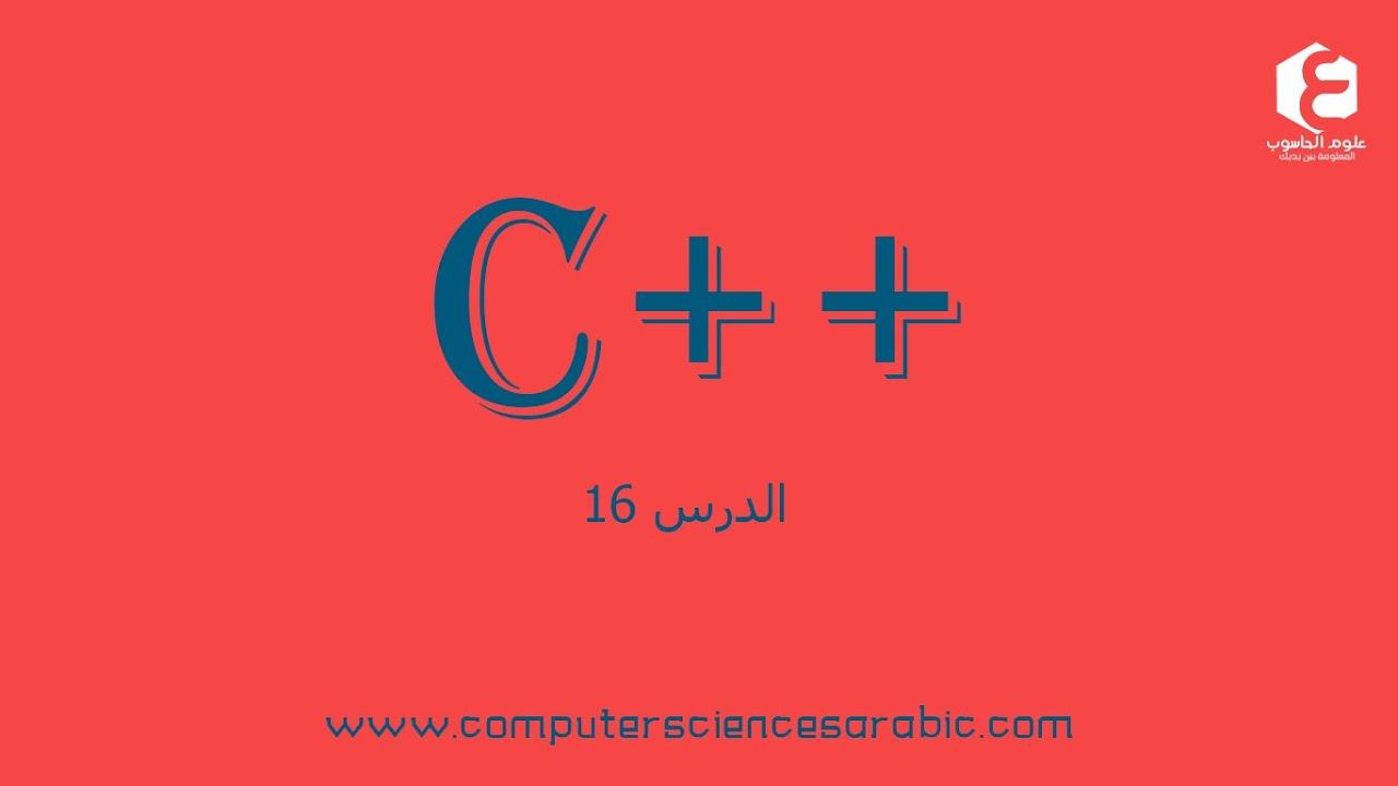 دورة البرمجة بلغة ++C الدرس 16: do while loop
