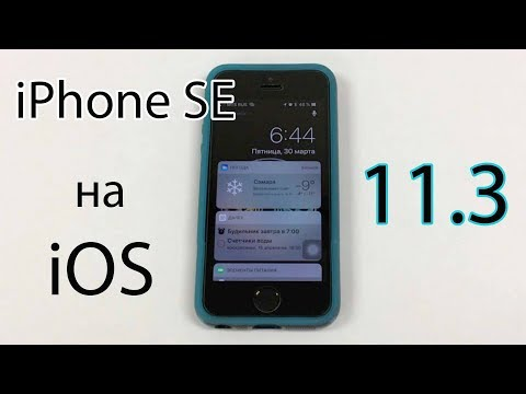 Работа iPhone SE на iOS 11.3