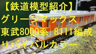 【鉄道模型紹介】グリーンマックス 東武8000系 8111編成リバイバルカラー