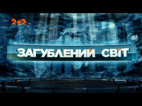 Таємниці нації – Загублений світ. 11 серія