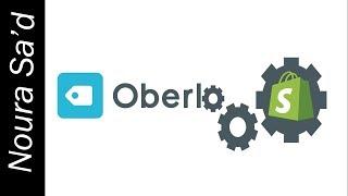 طريقة ضبط إعدادات أوبرلو مع شوبيفاي