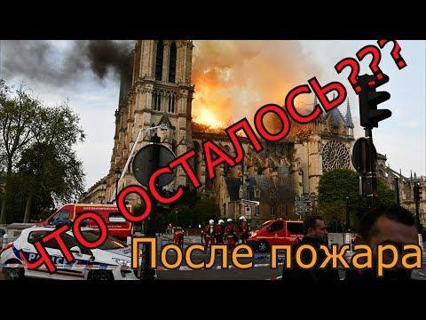 #СРОЧНО Что осталось от собора в Париже после пожара,ВИДЕО