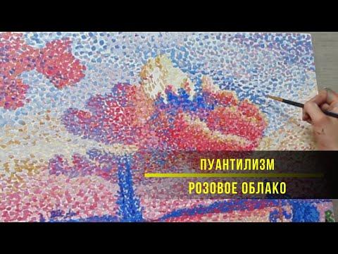 """Уроки живописи. Пуантилизм """"Розовое облако"""""""