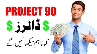 Project 90 - YouTube and Freelancing Course By Skills Providers