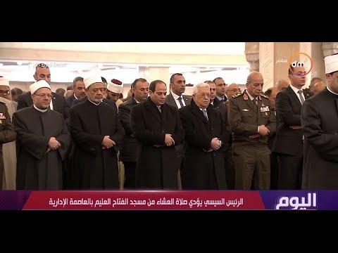 اليوم – الرئيس السيسي يؤدي صلاة العشاء في افتتاح مسجد الفتاح العليم بالعاصمة الإدارية الجديدة