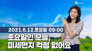 [웨더뉴스] 오늘의 미세먼지 예보 (6월 12일 9시 …