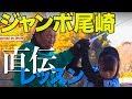 ジャンボ尾崎「秘伝のテクニック大公開!」 の動画、YouTube動画。