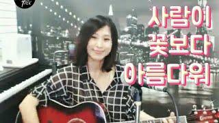 사람이 꽃보다 아름다워 (안치환) Cover by 미기...