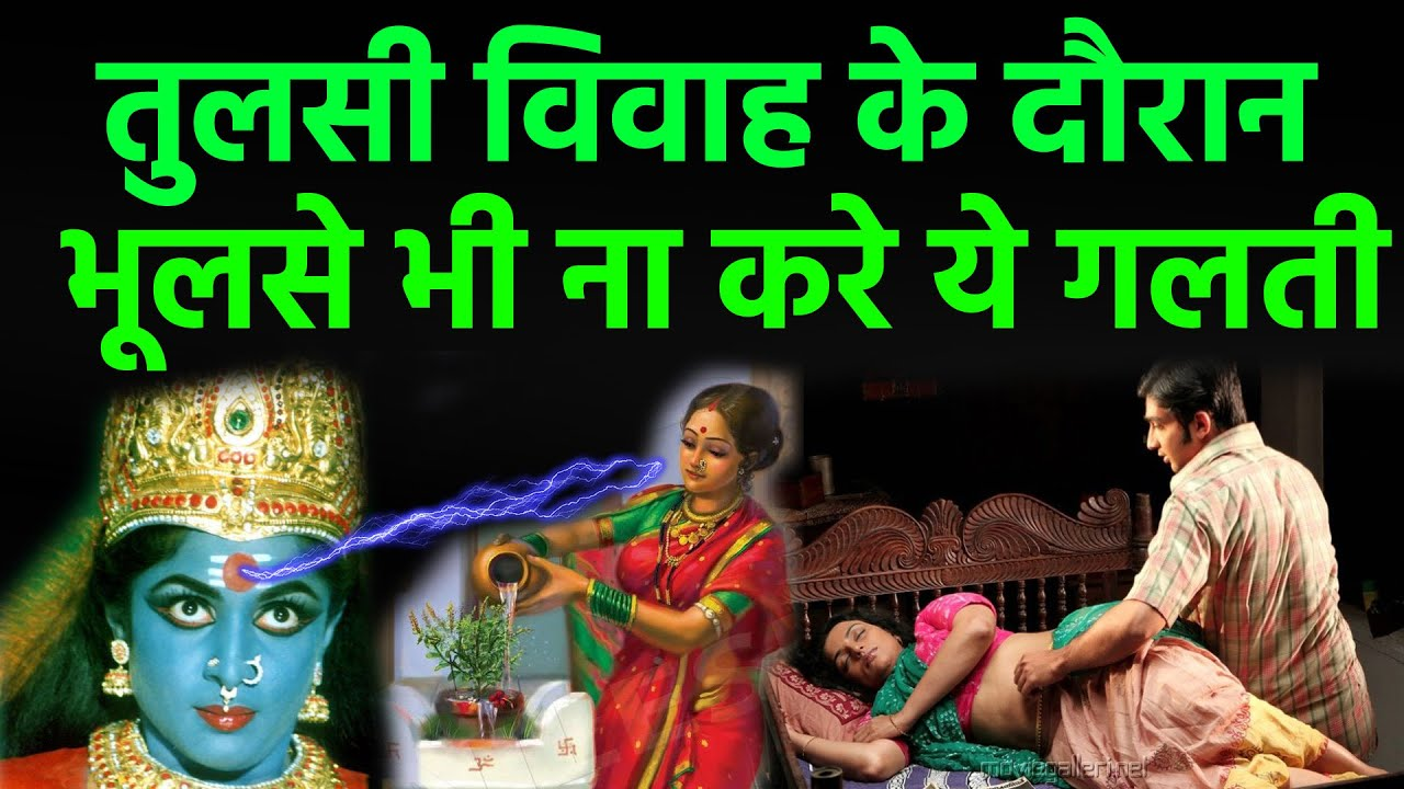 तुलसी पूजा से पहले पति पत्नी भूलसे भी ना करे ये गलती दरिद्रता आती है | Tulsi Vivah | Dev uthani