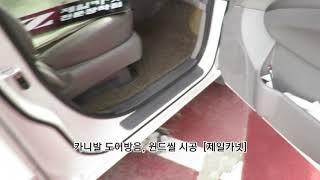 [광주 도어방음] 카니발,도어방음,자동차방음,풍절음차단…
