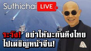 Suthichai live(09.00น.) :  ระวัง! อย่าให้มะกันดึงไทยไปเผชิญหน้าจีน!