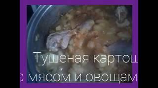 Тушеная картошка с мясом курицы и овощами