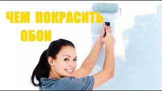 видео Как покрасить обои на потолке