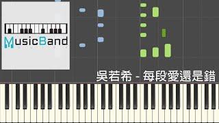 """[琴譜版] 吳若希 Jinny Ng - 每段愛還是錯 - 劇集 """"多功能老婆"""" 插曲 - Piano Tutorial 鋼琴教學 [HQ] Synthesia"""