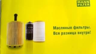 MANN фильтры -  рекламка от производителя часть 3