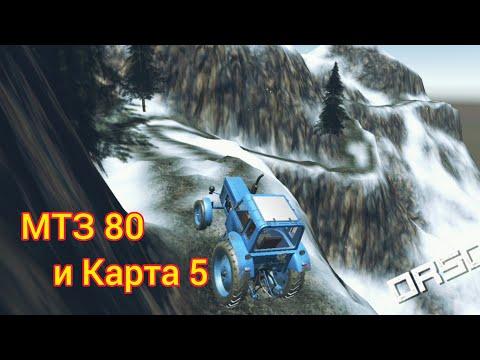 Обзор МТЗ 80 и КАРТЫ 5 в ORSO / Offroad Simulator Online