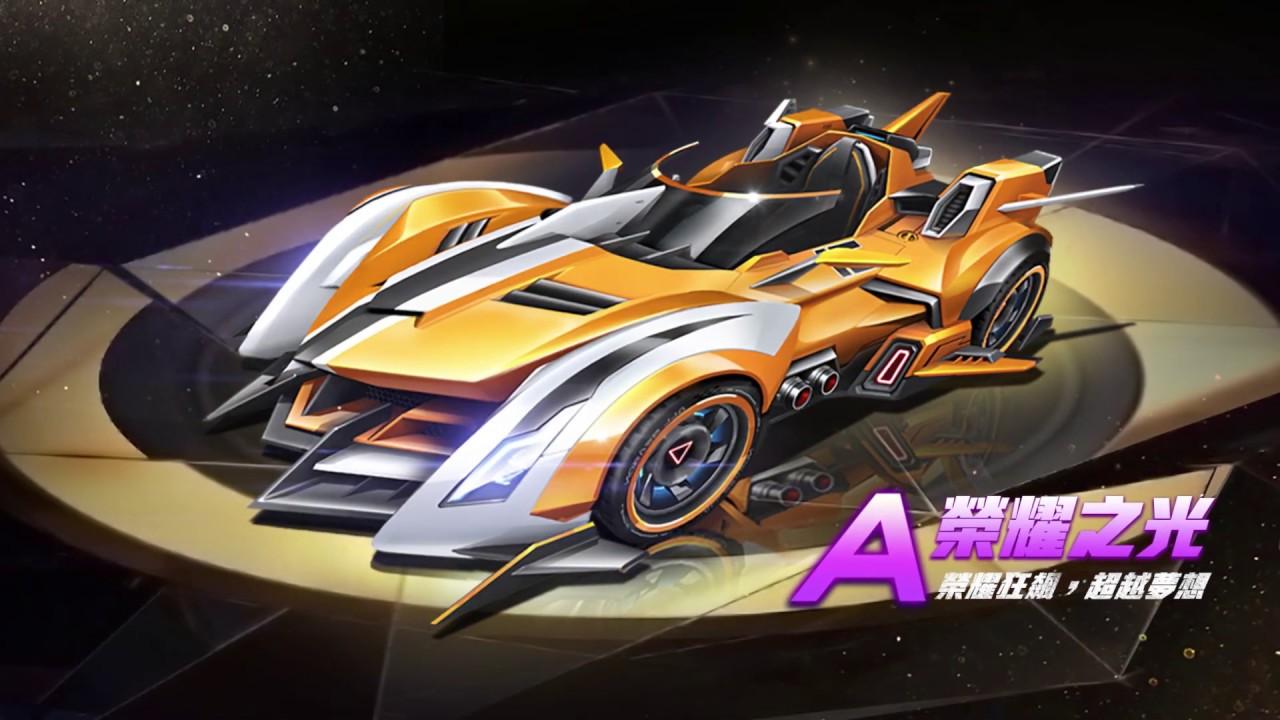 《Garena 極速領域》賽車介紹 - 榮耀之光 - YouTube