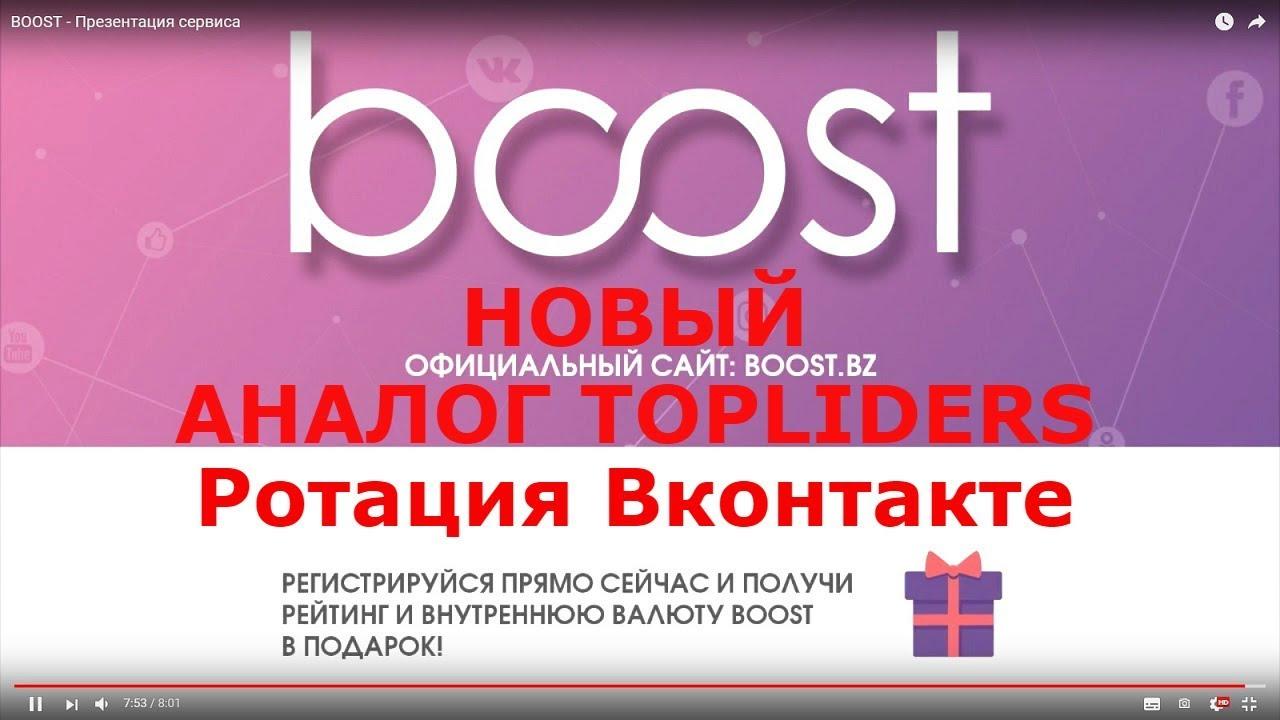 Автоматические сервисы по заработку|BOOST Новый Сервис для мощного пиара Соц сетей + возможность зар