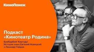🎧 Подкаст | Фильмы Леонида Гайдая: Историк кино Евгений Новицкий о режиссере
