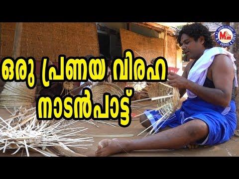 പണ്ടുള്ളകാലംതൊട്ടേ നമ്മൾ വല്ലിപണിക്കാരല്ലേ # 2019 ഒരു പ്രണയ വിരഹ നാടൻപാട്ട് | Nadan Pattukal