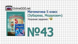Задание № 43 - Математика 5 класс (Зубарева, Мордкович)