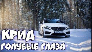 ❤️ГОЛУБЫЕ ГЛАЗА❤️- ЕГОР КРИД (Official Video) | КРАСИВЫЕ МАШИНЫ ПОД МУЗЫКУ