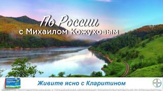 По России в Михаилом Кожуховым
